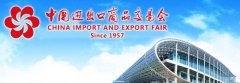 The 118th Autumn Canton Fair