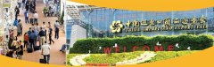 119th Canton Fair|China Import and Export Fair